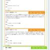 1か月授業内容まとめ - テキスト(4)情報のグループ化
