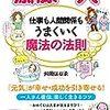 5冊目(平林:4冊目) 『斎藤一人 仕事も人間関係もうまくいく魔法の法則 Kindle版』