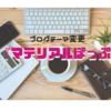 はてなのブログテーマを「マテリアルぽっぷ」に変更!