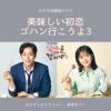 【韓国ドラマ】美味しい初恋〜ゴハン行こうよ3〜 あらすじからキャスト感想まで