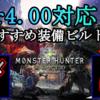 【MHW】Ver.4.00対応!最新おすすめ装備ビルド紹介【大剣・太刀】編
