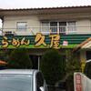 らーめん久屋(尾道市御調町)