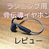 """【レビュー】骨伝導イヤホンAfterShokz「OpenMove」は""""ガチ""""ランニングで使える!"""
