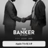 Apple TV+ の1年無料トライアルをキャンセルする