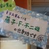 藤子不二雄先生の故郷・富山県に行ってました日記(1日目:滑川ほたるいかミュージアム~高岡市)