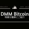 DMM Bitcoinに登録してみた話