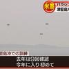 津堅島沖で米軍パラシュート降下訓練 - なぜ米軍は平気で協定を破るのか