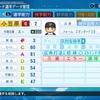 小笠原道大(2009ver)【パワナンバー・パワプロ2020】
