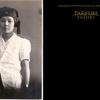 昭和の学生ファッション 母の肖像 portrait