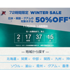 【HH】72H Winter Sale