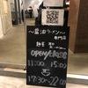 麺屋 聖 kiyo cafeのような店内でコクある完成度の高い醤油ラーメンを食べる!ミスチル好きに悪い人はいない!一乗寺ラーメン激戦区