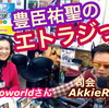 西の日っ!! Mamicoworldは、西の付く名前の親娘目撃っ!!AkkieRJ は、大物歌手Yと写ルンですよっ!!
