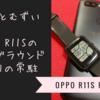 OPPO R11s バックグラウンドアプリの常駐方法について