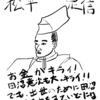 「ま」 得点直結 日本史用語集(建設中・2020年完成予定)