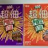 中国で発売中!クミン味&麻辣味の超細プリッツがピリ辛ウマウマ♪
