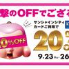 オリコ サンシャインシティカード 9/23-26はサンシャインシティアルパ対象店舗で20%OFF! 当日発券でニトリも本も2割引に!!