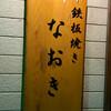 鉄板焼き なおき(佐伯区海老山町)とん平焼き