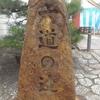 8月の京都、六道まいりの儀式「六道珍皇寺」