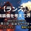 【MHWアイスボーン】 無料アップデート第3弾!! 猛り爆ぜるブラキディオス&激昂したラージャン #13【攻略・プレイ日記】