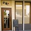 【オススメ5店】桑名(三重)にある和食が人気のお店