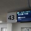 2019 特典航空券で行くカナダ旅行③ 〜出国からラウンジ滞在編〜