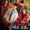 韓国ドラマ【悪霊狩猟団 カウンターズ】: 赤いジャージーを着た4人組のニューヒーロー
