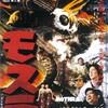東宝特撮映画の世界 - 1960年代(ゴジラ以外の怪獣映画) -