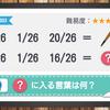 【No.3】謎解き練習問題「分母が26の謎」(難易度★3)