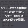 リセットCSSの種類をざっくりおさらい。リセットCSSはどれを使うか問題。
