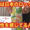 【たのラジ】オレは日本のロックの可能性を信じてる。2020/05/27