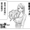 4コマ漫画『お天気お寧(ねい)さんの日常。』第4話「落雷ポーズ。」公開!