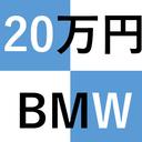中古BMWに乗ろう!