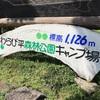 【2019年9月】わらび平森林公園キャンプ場