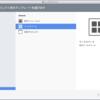 Mac OS X の Xamarin Studio でワークスペースを使ってみよう