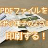 「PDFを本・小冊子印刷する」簡単にできるし、特別なプリンターは必要なかったです。