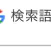 特定単語のGoogle検索順位をSlackなどに通知したりGoogle analyticsに記録したりする