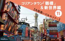 【大阪食いだおれ!】コリアンタウン「鶴橋」で焼肉三昧&新世界でうそ焼き?