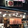 6/30【西新宿】黒門