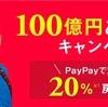 PayPay 100億円あげちゃうキャンペーン 終了