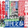 菅首相の長男!東北新社が総務省幹部を違法接待した決定的瞬間!週刊文春
