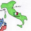 世界の不思議~イタリア~