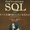 「プログラマのためのSQL第4版」のサンプルコードをMySQLで動くようにしてみた(38.6 曜日)