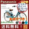 【楽天スーパーセール!】パナソニックの電動アシスト自転車も安くなる!!2016年~2017年モデル4選!