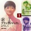 「海猿」をはじめ、佐藤秀峰さんの漫画が1冊10円で売られてるみたいです(いつまでか不明)