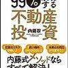 (書評)99%成功する不動産投資