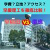 早稲田理工と慶應理工ならどちらを選ぶべき?