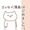 【エッセイ漫画】2016年を振り返る