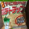 下仁田ねぎポテトチップ