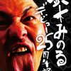 いよいよ明日!6・9後楽園ホール鈴木軍興業「We Are Suzukigun」カードとみどころ。第一試合が丸藤VS永田!