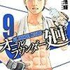 「オールラウンダー廻」9巻発売に際し色々&「格闘技漫画とスポーツ漫画」考その2